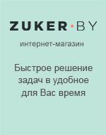 Интернет-магазин zuker.by
