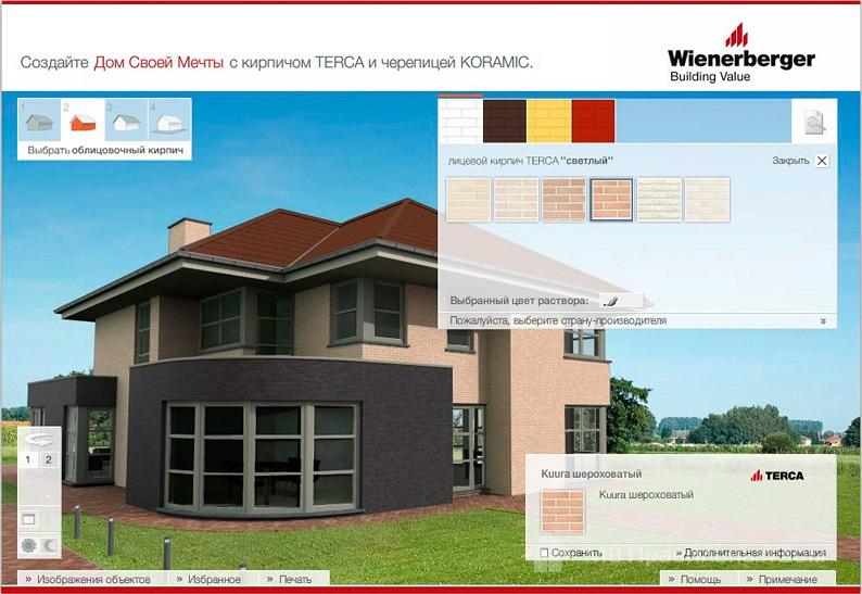 Пример подбора цвета фасада и кровли онлайн